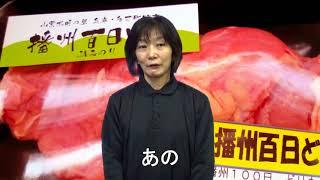 遠藤商店(2/6)|KONAN食彩館 ICHIBA-KOBEプロジェクト