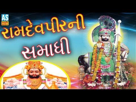 Ramdevpir Ni Samadhi || Natavargadh Ramamandal Samadhi || Natavargadh Ramamandal 2017