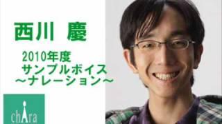 声のプロダクションキャラのタレント「西川 慶」のサンプルボイスです。...