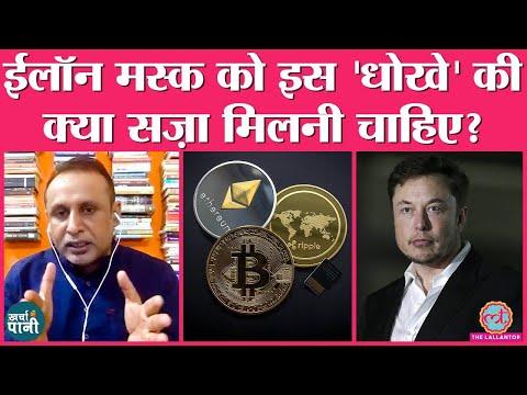 Elon Musk के इस बयान से बहुत नुक़सान हुआ | Tesla | Cryptocurrency | Bitcoin | Kharcha-Pani Ep 77