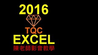 TQC Excel 2016 102 Golf (有聲錄製)