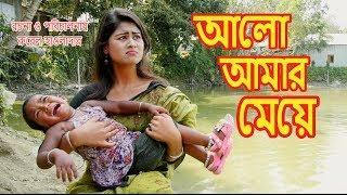 আলো আমার মেয়ে | Alo Amar Meye | জীবন মুখী ফিল্ম | অনুধাবন | Onudhabon | Music bangla TV