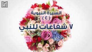 ٧ شفاعات للنبي يوم القيامة - السيرة النبوية ٤