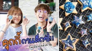 คุกกี้กาแล็คซี! Galaxy Cookies ft.Atompakon - [ทำอะไรกินดี] EP.68