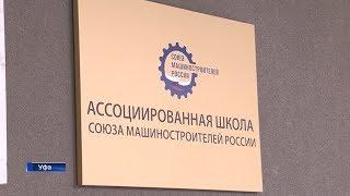 Гимназия 39 в Уфе получила статус ассоциированной школы Союза машиностроителей России