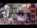 【モンハンワールド】 歴戦キリンとバゼル野良マルチ解放戦線 #2 【MHW】