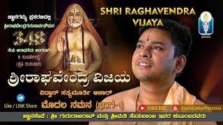 Raghavendra Vijaya Ep01   ಶ್ರೀರಾಘವೇಂದ್ರ ವಿಜಯ -   Vid G.K. Satyamurthy Achar   JnanaGamya