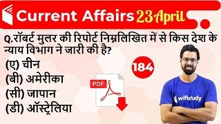 5:00 AM - Current Affairs Questions 23 April 2019 | UPSC, SSC, RBI, SBI, IBPS, Railway, NVS, Police