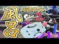 【スプラトゥーン2】新武器「オーバーフロッシャー」使ってみた!Splatoon2実況!#130