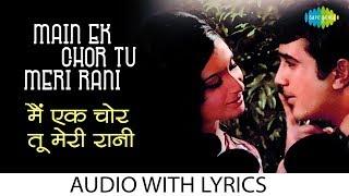 Main Ek Chor Tu Meri Rani with lyrics | मैं एक चोर तू मेरी रानी | Lata & Kishore | Raja Rani