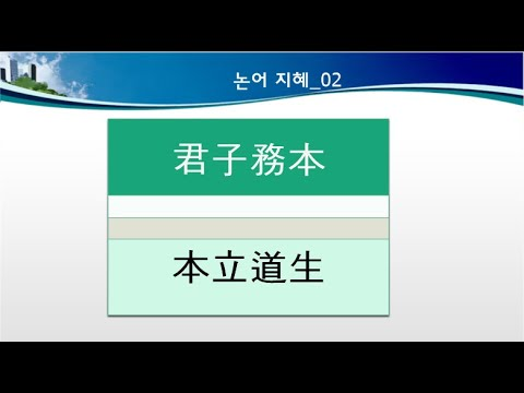 논어강독(講讀) 01: 학이 02 君子務本,本立而道生 - YouTube