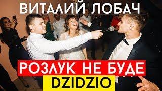 Виталий Лобач - Розлук не буде - Музикант на Весілля Полтава, Київ