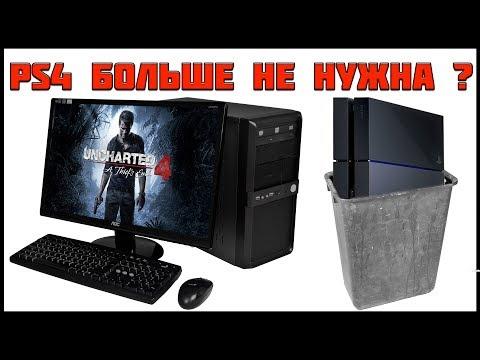PS NOW - ЭКСКЛЮЗИВЫ PS3 И PS4 НА ПК