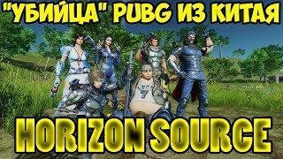 Horizon Source | Обзор игры | Бесплатный PUBG в Steam или очередной шлак?