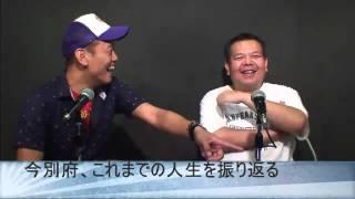 吉本新喜劇の森田展義が毎週、ゲストを迎えてトークする一時間。 今別府...