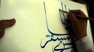 circle thuluth calligraphy 13 by best calligraphist gohar qalam pakistan south asia,