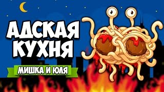 Overcooked ♦ АДСКАЯ КУХНЯ - БОСС