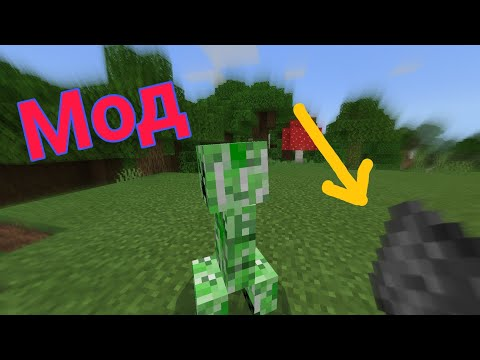 МОД НА ПРИРУЧЕНИЕ МОБА В Minecraft