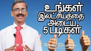 Tamil Motivation video - 5 steps to achieve your goal
