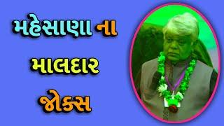 મેહસાણા ના જોક્સો    Dinkar Mehta New Jokes 2019    Gujarati Jokes