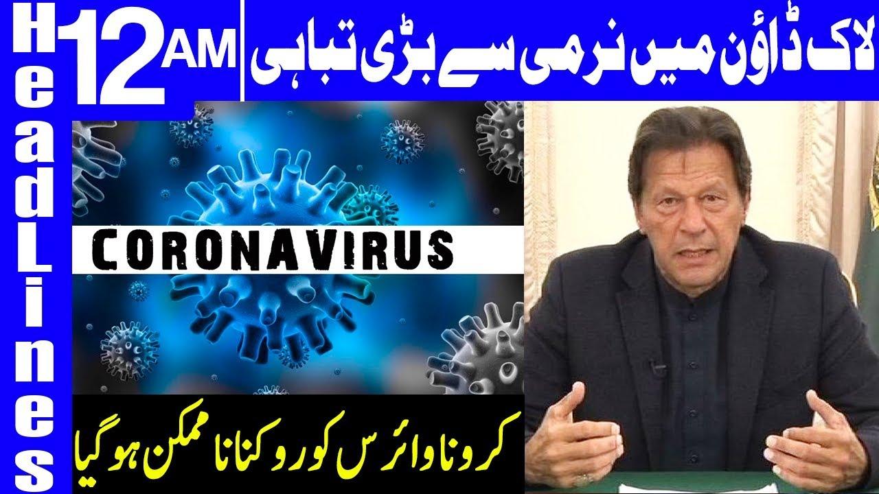 Coronavirus: Cases in Pakistan Rise Above 69470 | Headlines 12 AM | 1 June 2020 | Dunya News | DN1