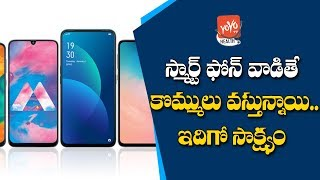 Beware Of Smart Phones | Modern Technology Advantages And Disadvantages | YOYO TV Health