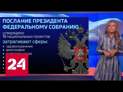 Послание президента: факты, рекорды и предполагаемые темы - Россия 24