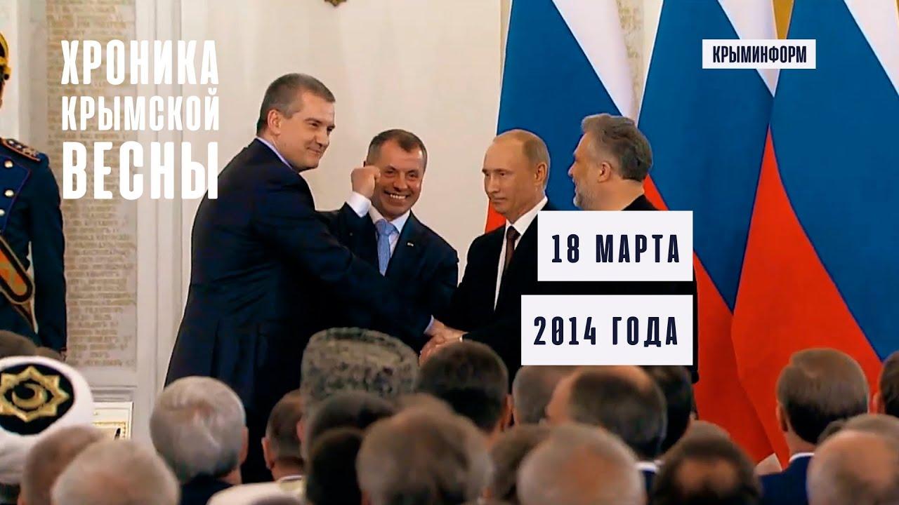 Спецпроект: Хроника Крымской весны. Февраль-март 2014 года