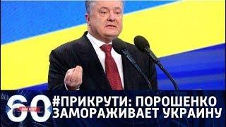 60 минут. #ПРИКРУТИ: Порошенко заставил украинцев экономить! От 02.03.18