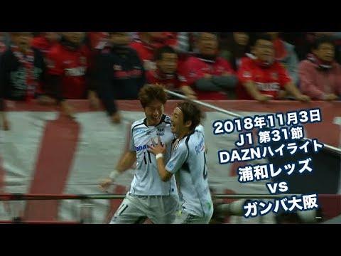 2018年11月3日 J1リーグ【第31節】浦和レッズ vs ガンバ大阪  DAZNハイライト