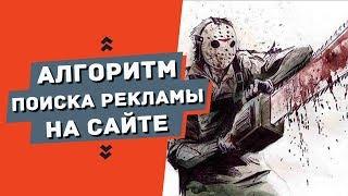 видео Фильтр от Яндекса Малополезный контент, спам, избыток рекламы