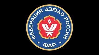 2019.01.23 Т2 Всероссийские соревнования по дзюдо до 23 лет памяти Н.Д. Попова