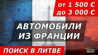 Автоподбор. Автомобили из Франции / EvroAvtoMarket