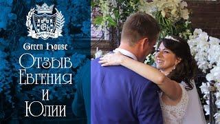 Отзыв Евгения и Юлии | Свадьба в Green House