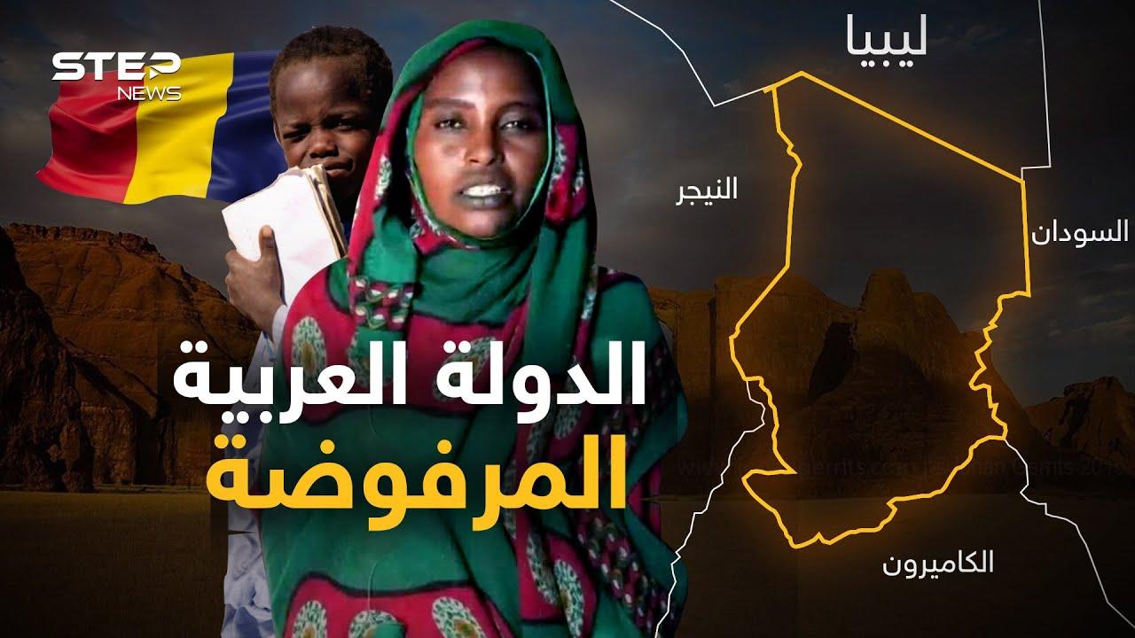 صورة فيديو : دولة عربية خارج الجامعة العربية..تتحدث لغتنا ونصف شعبها مسلم فلماذا ينبذها العرب!؟