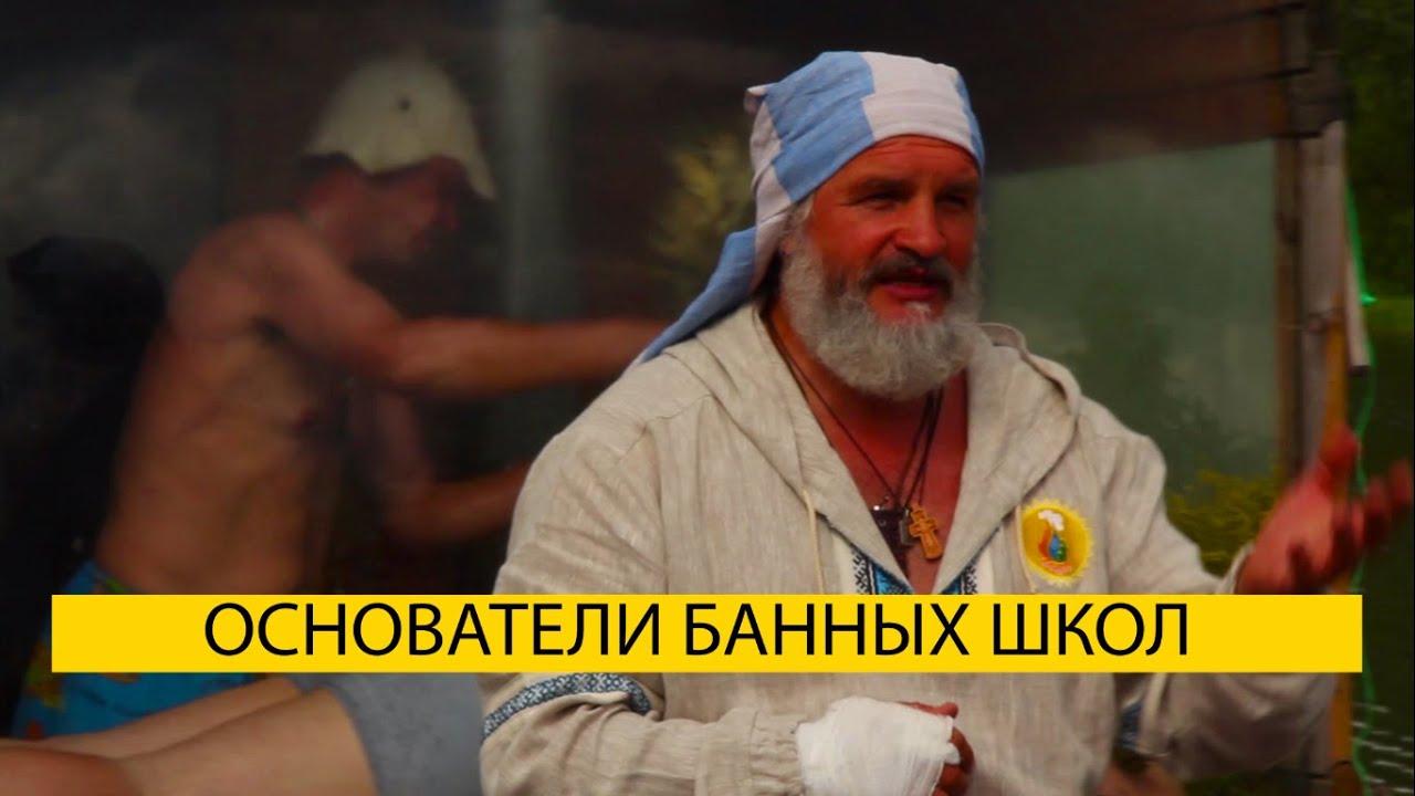 """Банный фестиваль """"Банный Спас"""" 2016"""