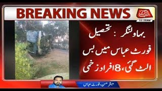 Bus Accident In Fort Abbas, 8 Injured