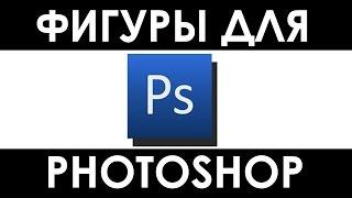 Установить новые фигуры в Фотошоп / How to load new custom shapes Photoshop