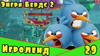Мультик Игра для детей Энгри Бердс 2. Прохождение игры Angry Birds [29] серия