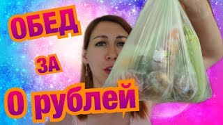 Бомж Обед за 0 рублей