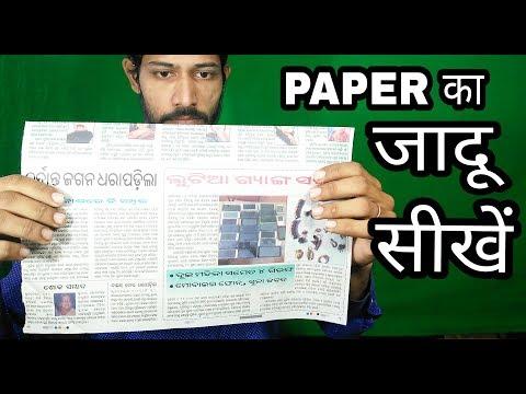 एक Paper से करें आसान जादू/ Very Easy Paper Magic Trick And Revealed In Hindi
