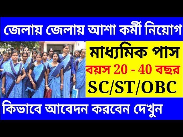 ??? ????? ?????? , Bankura , 2018-19 , West Bengal , Karmasandhan