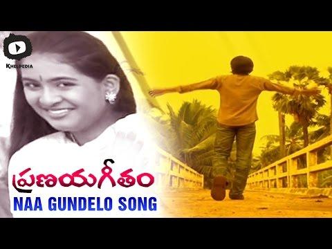 Naa Gundello Song | Pranaya Geetham Telugu Album | Khelpedia