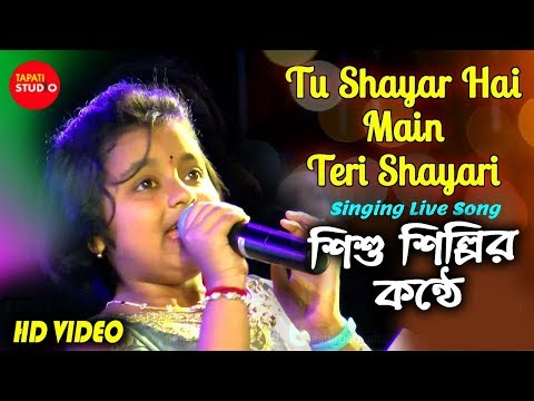 Tu Shayar Hai Main Teri Shayari | Saajan | Cover By Ankita|| Tapati Studio