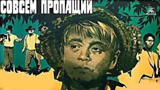 Скачать Совсем пропащий приключения реж Георгий Данелия 1973 г