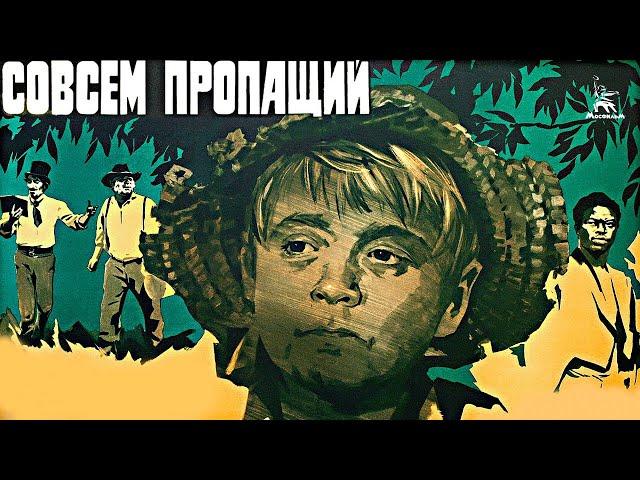 Совсем пропащий (приключения, реж. Георгий Данелия, 1973 г.)
