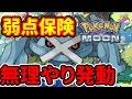 【ポケモンSM】 弱点保険を発動したメタグロスがズル過ぎる 【Pokemon Sun & Moon】【WCS2017ルール】【Double Rating Battles】ダブルバトル