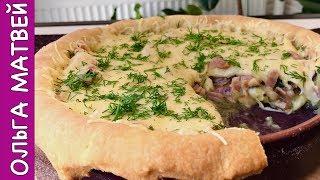 Открытый Пирог с Беконом и Сыром | Bacon Pie Recipe