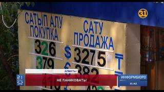 Казахстанцы напуганы слухами об очередной девальвации