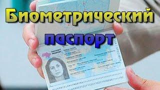 Биометрический паспорт в Украине - стоит ли делать и какие он дает преимущества